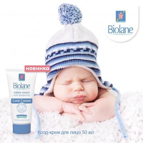 BIOLANE  Крем для лица защитный  CRÈME VISAGE- COLD CREAM (50 мл)