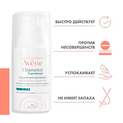 Avene Cleanance Comedomed-Концентрат против акне (30мл)