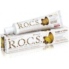 """R.O.C.S. """"Кофе и Табак"""" Паста зубная для любителей кофе, вина и табака  (74 гр)"""