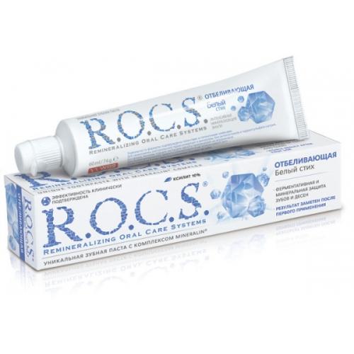 """R.O.C.S. """"Белый стих"""" Отбеливающая зубная паста (74 гр)"""