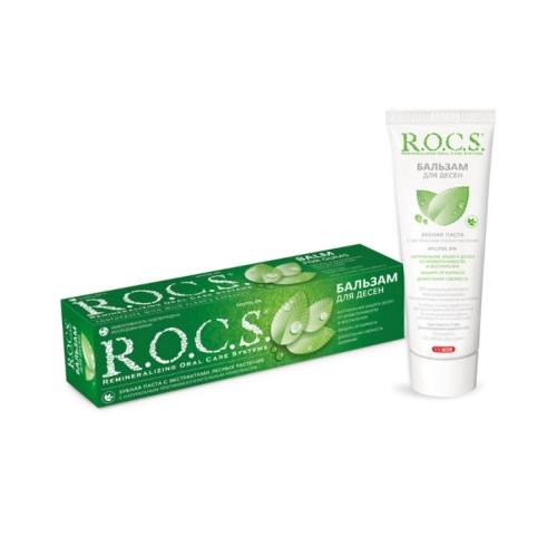 """R.O.C.S. """"Бальзам для десен """" Зубная паста (94 гр)"""