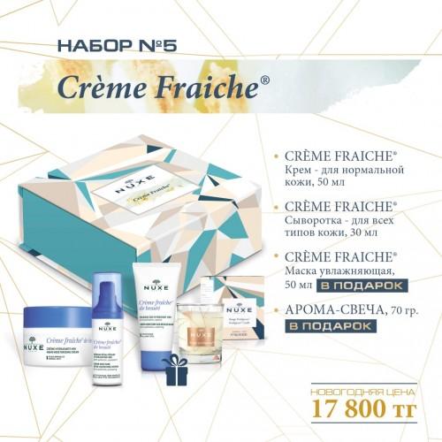 Nuxe Creme Fraiche Подарочный набор