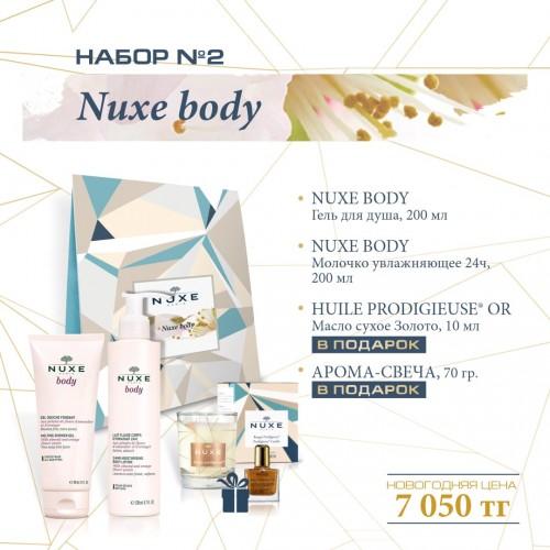 Nuxe Body Подарочный набор
