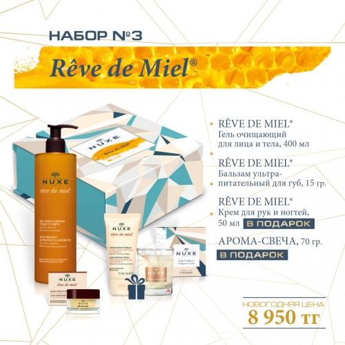 Nuxe Reve De Miel Подарочный набор