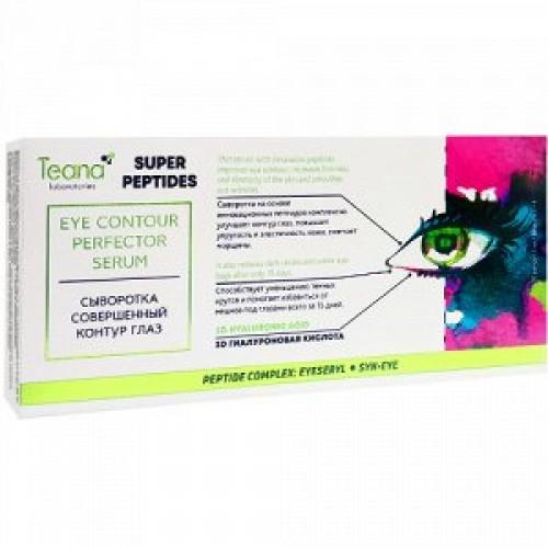 TEANA Super Peptides - Сыворотка совершенный контур глаза