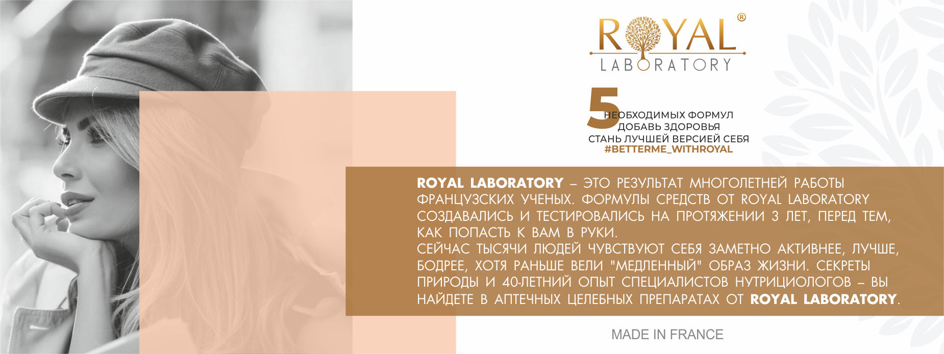 Royal Laboratory
